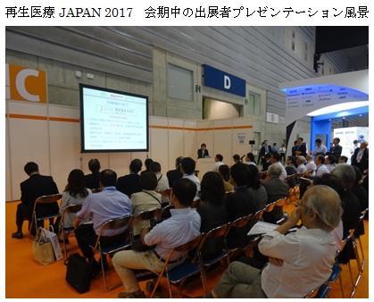 『再生医療JAPAN 2018』出展のお知らせ